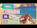Типы людей на пляже//Dasha Bos