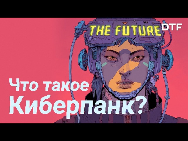 DTF: Что такое киберпанк? High tech, low life (cyberpunk 2077, the last night, deus ex)