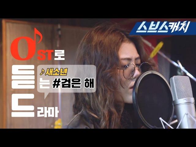 새소년 - 검은 해 (리턴 OST Part3) 《리턴 / 오듣드 / 스브스캐치》