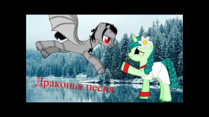 (Пони-клип)Драконья песня