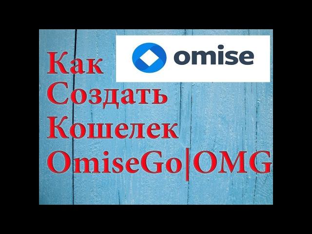 Как создать кошелек ОмисеГо\ОМГ\OmiseGO\OMGS