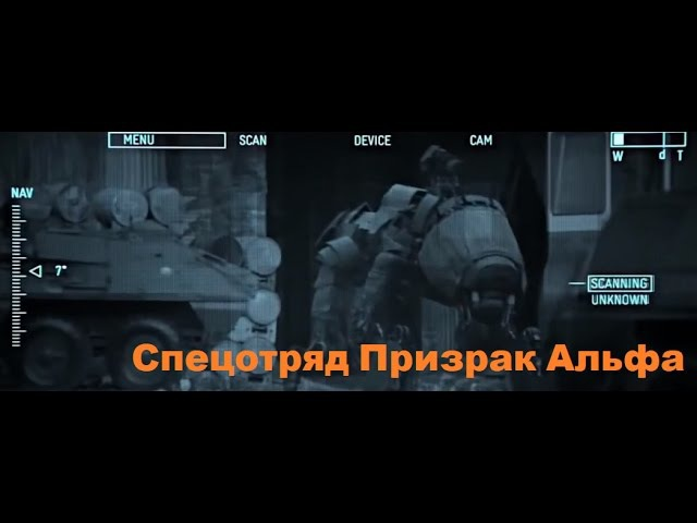 Спецотряд Призрак Альфа. Короткометражная фантастика на русском.