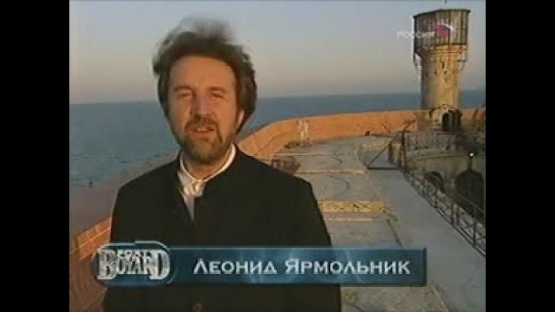 Форт Боярд 7 выпуск Россия 2004