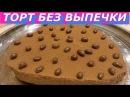 ГОСТИ ПОТРЕБУЮТ РЕЦЕПТ! Шоколадный торт суфле без выпечки Желейный