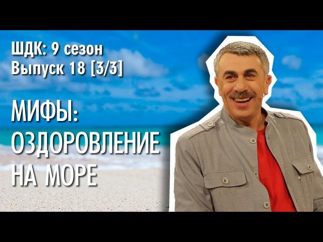 Мифы: оздоровление на море - Доктор Комаровский