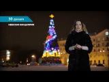 НЕБЕСНАЯ КАНЦЕЛЯРИЯ С ОЛЬГОЙ САВИНОВОЙ 29.12.17