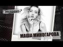 Маша Миногарова. Интервью с топ-моделью