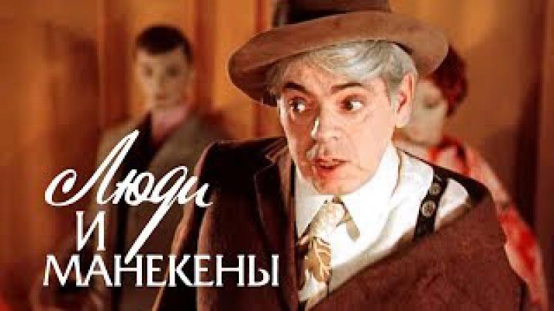 Люди и манекены (1974). Все серии подряд   Золотая коллекция фильмов СССР