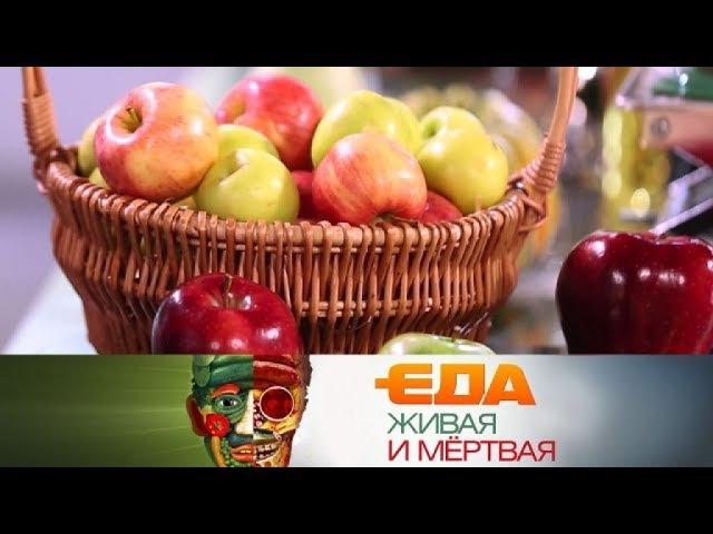 «Еда живая и мёртвая»: Спецвыпуск. Вся правда о яблоках (18.11.2017)