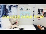College Dorm Tour 2017 // Syracuse University