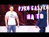 Лучшие Приколы 2017 Декабрь #120 РУКИ БАЗУКИ НА ТВ