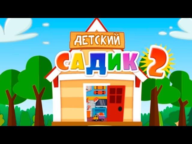 Игрушки из мультфильмов в Детском садике капуки кануки. Видео для детей