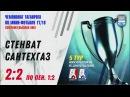 5 тур. СТЕНВАТ - Сантехгаз 2 - 2 (1-0) по пен. 1 - 2. Суперлига/Высшая лига 2017/18
