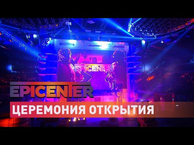 Церемония Открытия EPICENTER CS:GO 2017