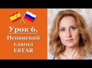 Испанский язык с нуля! Урок 06 - Испанский глагол ESTAR