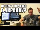 Я переехал в Украину Ссылка: ALu2GBm2eXE