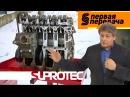 Зимний тест-драйв присадок Suprotec в Первой передаче на НТВ