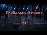 Глобальный ивент Альбус Лэп | Марк Пушкин