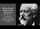 П.И. ЧАЙКОВСКИЙ. Щелкунчик. Па-де-де. P.I. Tchaikovsky - The Nutcracker Suite. Learn Russian!