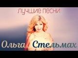 Ольга Стельмах Лучшие песни (Альбом 2017)
