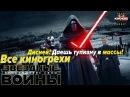 Все киногрехи Звёздные войны Пробуждение силы