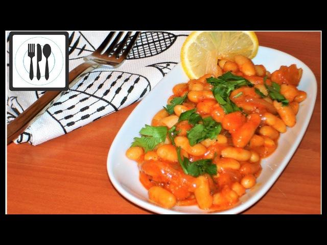 Фасоль в томатном соусе, или Лобио по-Турецки. ПП Рецепт из белой фасолиKuru fasulye