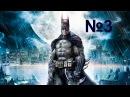 Batman: Arkham Asylum - БЕЙН #3