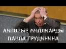 Липовые миллиарды Павла Грудинина.