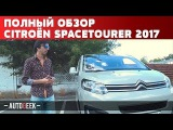 Полный обзор Citroen Spacetourer 2017 | Autogeek