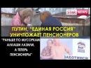 ПУТИН ЕДИНАЯ РОССИЯ уничтожает ПЕНСИОНЕРОВ Россия 2017