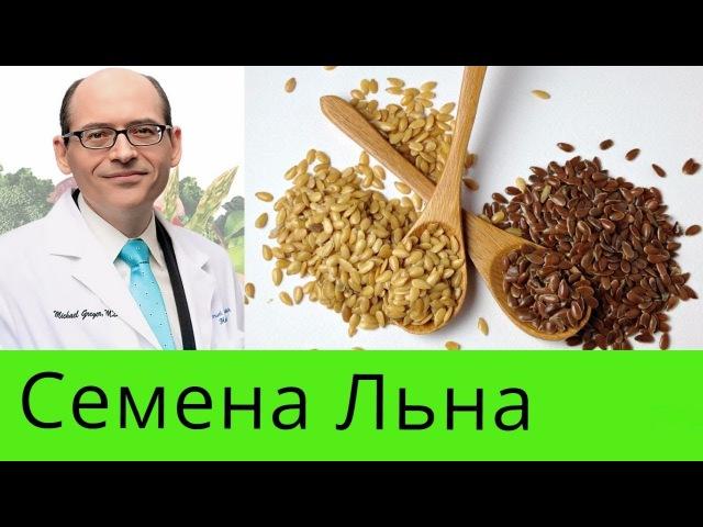 Семена Льна Польза или Вред Доктор Майкл Грегер