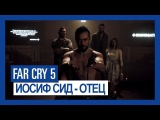 Far Cry 5: Иосиф Сид - Отец | Крупным планом