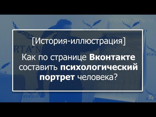 [История] как по странице Вконтакте собрать информацию о человеке?
