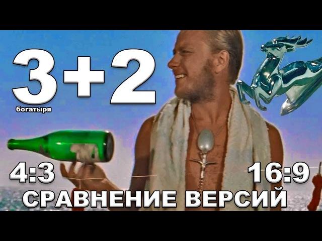 Обзор комедии «Три плюс два»