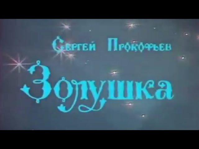 Золушка (1984). Телеспектакль | Золотая коллекция ДЗР