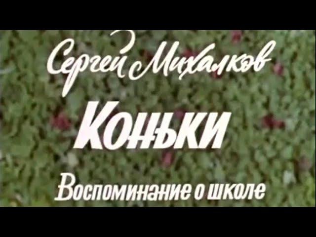 Коньки. Воспоминание о школе (1979). | Золотая коллекция ДЗР!
