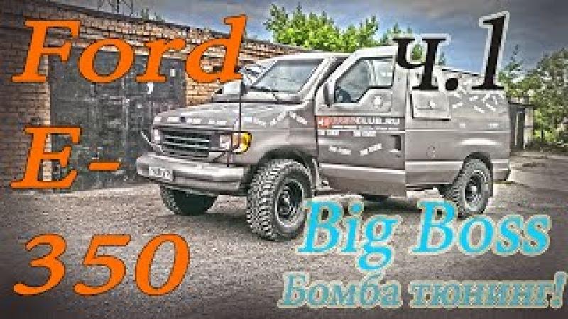 Ford e 350 Big Boss bomba tuning часть 1