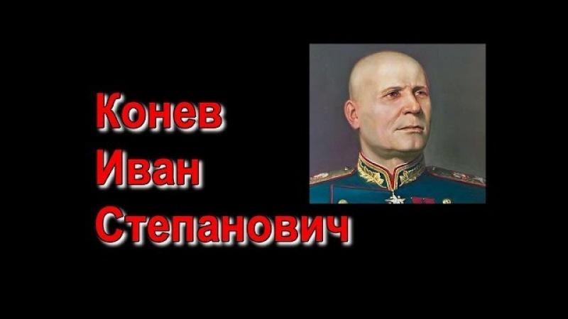 Маршал КОНЕВ И.С. Маршалы победы Великая Отечественная война 1941 Маршалы Сталина Полководцы
