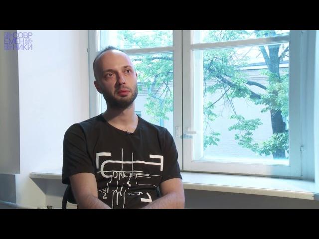 Проект СОВРЕМЕННИКИ - Art group Recycle. Андрей Блохин