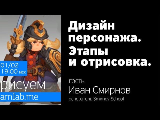 ДИЗАЙН ПЕРСОНАЖА | ПРОРИСОВКА с Иваном Смирновым - Базовые этапы | Стрим с Ваней Смирновым на Amlab