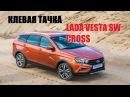 Клевая тачка - Lada Vesta SW Cross