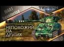 M4A1 Revalorisé. Непохожий на других. worldoftanks wot танки — [wot-vod]