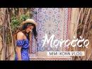 Lost in Morocco Mimi Ikonn Vlog