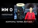 ИИ 0 : хорроры, черви и бот-бог   Siv prod