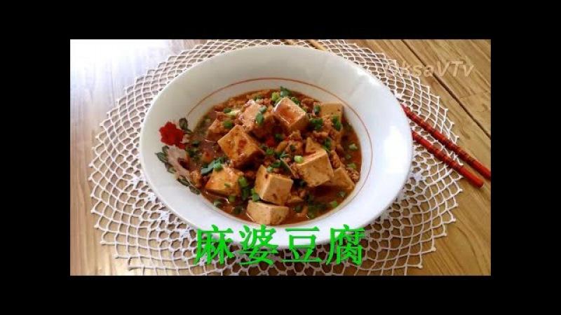 Ма По Тофу (麻婆豆腐). Mapo tofu.