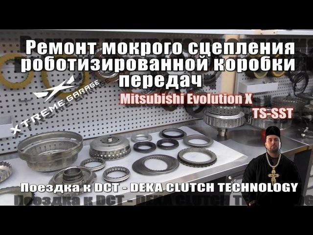 Ремонт сцепления роботизированной коробки передач Mitsubishi Evolution X SST