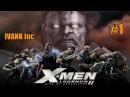 X-MEN Legends 2: RISE OF APOCALYPSE Похождение от IVANK Inc 1