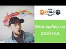 BitclubNetwork выбор на 2018 Битклаб