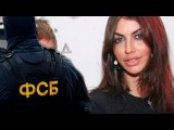 Жена Аршавина обосралась с ФСБ