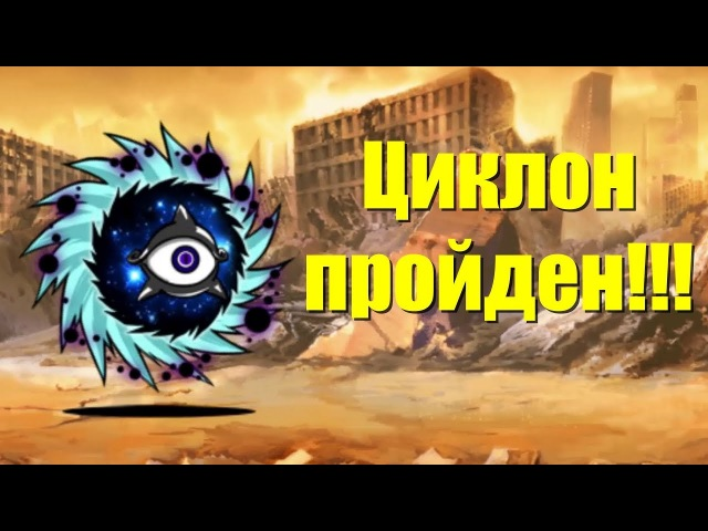 Космический Циклон Пройден! Dimension of Despair Battle Cats Strategy, Black Hole Rising! Drumcorps